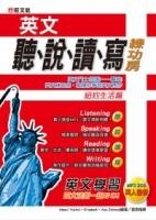 英語聽、寫、讀、寫練功房-紐約生活篇(附2CD)