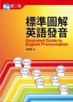 標準圖解英語發音 第二版(附CD)