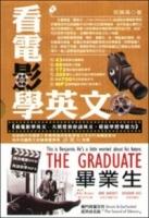 看電影學英文(畢業生)