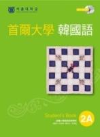首爾大學韓國語2A(雙光碟版:1互動光碟+1MP3)
