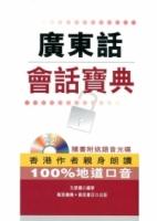 廣東話會話寶典(附光碟)