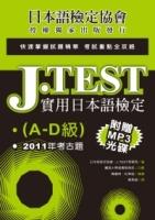 J.TEST實用日本語檢定:2011年考古題(A-D級)(附光碟)