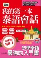 圖解 我的第一本泰語會話:-初學泰語最強的入門書 ( 附泰語老師標準發音MP3)