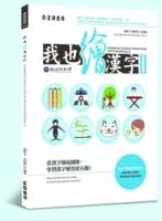 我也繪漢字 II:Learning Chinese Characters with Drawing II