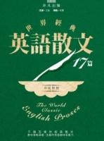世界經典英語散文17篇(中英對照)