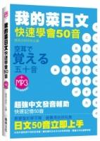 我的菜日文-快速學會50音(附光碟片)