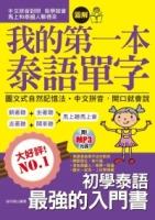 我的第一本泰語單字:圖文式自然記憶法‧中文拼音,開口就會說(附MP3)