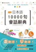精裝本 新版 日本語10000句會話辭典(中日朗讀版)(25K+MP3)