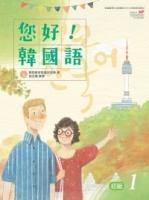 您好!韓國語 初級1:韓國專業教師群編寫教材,聽.說.讀.寫韓語力全面提升!(附CD)