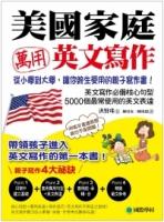 美國家庭萬用英文寫作 :從小學到大學,讓你終身受用的親子寫作書!