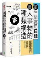 圖解生活實用日語:人事物的種類構造(附1MP3)