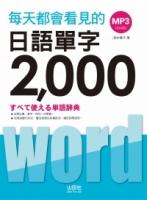 每天都會看見的日語單字2000(20K+MP3)