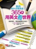 我的海外求學英語!365天用英文看世界(附贈 情境對話 & 生活必備短句 全英MP3)