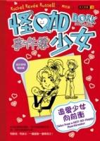 怪咖少女事件簿6:追愛少女向前衝(精裝)