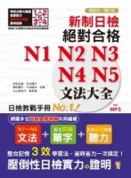 新制日檢!絕對合格N1,N2,N3,N4,N5文法大全 精裝本 增訂版(25K+MP3)