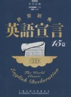 世界經典英語宣言15篇(中英對照)