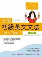 彩圖初級英文文法Let's See!【三版】(彩色16K+解答別冊)
