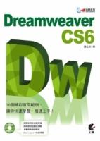達標!Dreamweaver CS6(附光碟)