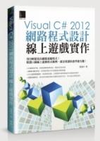 Visual C# 2012網路程式設計-線上遊戲實作