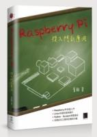 Raspberry Pi從入門到應用