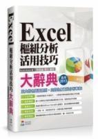 Excel 樞紐分析活用技巧大辭典