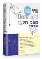 輕鬆學習DraftSight 2D CAD工業製圖