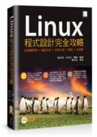 Linux程式設計完全攻略:記憶體管理×檔案系統×多執行緒×網路×多媒體
