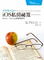 iOS私房祕笈:iPhone與iPad App的實用技巧