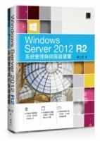 Windows Server 2012 R2系統管理與伺服器建置