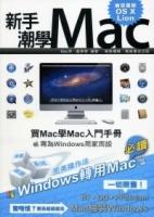 新手潮學MAC