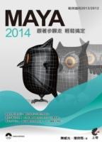 MAYA 2014:跟著步驟走,輕鬆搞定(範例適用2013/2012)