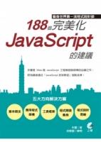 晉身世界第一流程式設計師:188個完美化JavaScript的建議