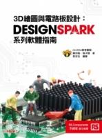 3D繪圖與電路板設計:DesignSpark系列軟體指南