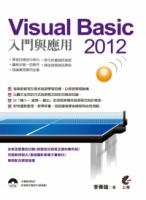 Visual Basic 2012入門與應用(附光碟)