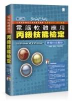 電腦軟體應用丙級技能檢定:學術科完整版(第八版)(附CD)
