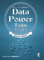 Data power Today 教學範本(適用SiliconStone認證考試教材)