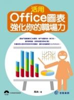 活用Office圖表,強化你的職場力(附光碟)