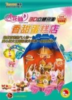 小花仙3D立體拼圖:香甜蛋糕店