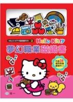 Hello Kitty 夢幻職業磁鐵書