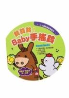 鈴鈴鈴!Baby手搖鈴:0~3歲互動音樂繪本