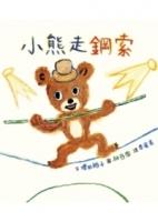 小熊走鋼索