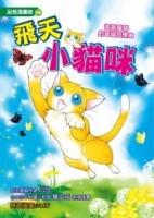 飛天小貓咪:淘氣貓咪的幸福狂想曲(全彩漫畫版)
