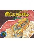 人體神秘遊:魔法校車(來台10周年/新版)