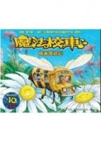 蜂巢歷險記:魔法校車(來台10周年/新版)