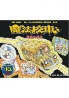 電路大冒險:魔法校車(來台10周年/新版)