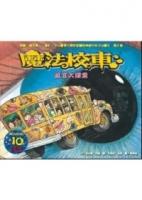 感官大探索:魔法校車(來台10周年/新版)