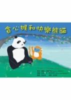 貪心猴和快樂熊貓
