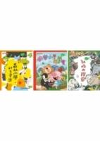 王文華動物童話森林套書:快樂小學開學嘍/森林小學的七堂課/動物大觀園(3冊)