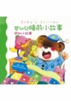 嬰幼兒睡前小故事(感知小故事)
