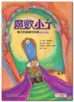 魔數小子5:國王的超級特派員(計算數量的祕密)(2版)